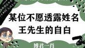 【博君一肖】男声翻唱同人曲   某位不愿透露姓名王先生的自白   绝美男声!!真的男生!!(cover:独活)本魔鬼填词又来了