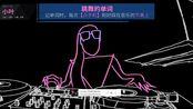 ★叶>跳舞的单词——【节奏】+【想象】+【记单词】具体玩法详解