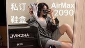 【CQ】AirMax Day!私定鞋盒版 全新2090 开箱+搭配~