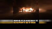 【河北】沧州一小区三辆汽车突然起火