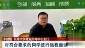"""南京为应届高校毕业生搭建就业平台,""""云招聘""""找工作不犯愁"""