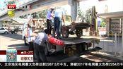 集中整治违法电动车 电动三轮车私自改装驱动装置被查处