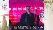 77岁红脸王刘忠河老师唱《刘墉下南京》,很难听到他唱这段戏