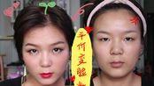 单眼皮变双眼皮的日常妆,用平价产品也能画出精致妆容。。。。