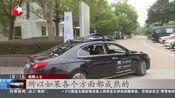[东方新闻]上海:自动驾驶分级认证将进行 公众体验日试乘踊跃