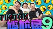 马来西亚华人对抖音TikTok的爆笑反应 - 尴尬癌 9.0