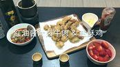 【做饭吃】Vlog.2 | 红油腊牛肉&空气炸锅版盐酥鸡|夜宵煲剧喝酒必备