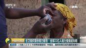 [中国财经报道]世卫组织首份视力报告:全球22亿人视力受损或失明