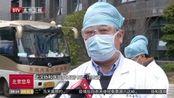 疫情阻击取得初步成效 武汉协和出入院人数出现正数