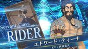 【FGO街机】爱德华·蒂奇(Rider)介绍动画