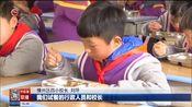 [贵州新闻联播]播州区:校长试餐 教师陪餐 确保学生安全就餐