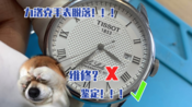 粉丝天梭手表玻璃掉了?那就帮他维修(鉴定)吧!