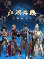 剑网之江湖论贱系列剧