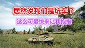 坦克世界:坑车玩不好只是没找到正确的方法!T44M103算坑车吗?