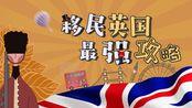 英国PSW签证强势回归,留学生毕业可留英工作两年!【移民情报局29期】