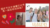 VLOG012 外滩光影秀 国庆假期安排 南京路步行街 上海人在上海旅游