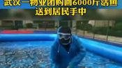 真暖心!充气泳池当鱼池,武汉一物业团购回6000斤活鱼送到居民手中