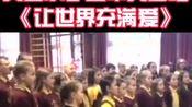 泪目!英国小学生用中文合唱《让世界充满爱》温暖整个冬天