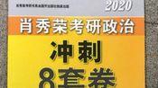 肖八无水印电子版PDF