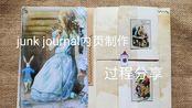 【制作分享】junk journal内页制作4