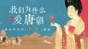 9.1 唐代书画 | 为何唐朝的皇帝书法那么棒?