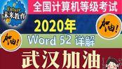 计算机一级教程+技巧【叮当猫_魔法】(Word 52)