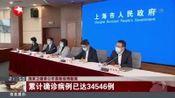 视频 国家卫健委公布最新疫情数据: 昨天中国内地新增确诊病例3399例