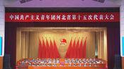 中国共产主义青年团河北省第十五次代表大会在石家庄开幕