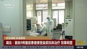 湖北:首批9例重症患者接受血浆抗体治疗 效果明显
