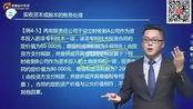 2020初级会计师会计【下载加QQ:253750186】精讲习题股本