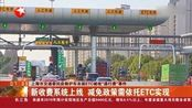 """上海市交通委回应救护车未装ETC被收""""通行费""""事件"""