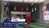 独家视频丨山东梁宝寺煤矿事故11名被困人员升井救援全记录