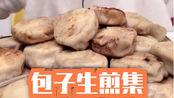 (吃播搬运58)【傻狍子小姐】吃包子生煎集 青菜包子猪肉包子鲜肉生煎荠菜生煎黄鱼生煎胡辣汤粥早餐