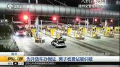扬州:为开货车办假证 男子收费站被识破