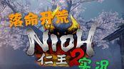 《仁王2》初见实况20-于撤退战等待之人(主线)