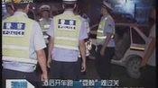 """滨州:酒后开车跑""""耍赖""""难过关"""
