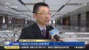 """上海义务教育学校公民同招! 民办报名人数超额将""""摇号"""" 保障公平公正"""