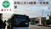 【POV】安阳公交14路第一视角展望(纱厂→安阳工学院)