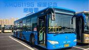 【老车退役纪念相册】萧山公交 XMQ6119G 报废前最后的影像 自编号:17-4611、17-4612、17-4618