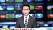 漳州为台企台胞授信15.7亿元