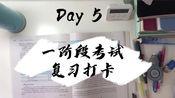 【Day 5】我把病理复习完了!继续肝生理题目!