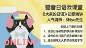 猫音日语云课堂:《大家的日语》初级上精讲:第十课1回目
