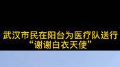 武汉市民在阳台为医疗队送行,感谢你们为湖北拼过命……