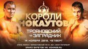 爱德华德·特罗亚诺夫斯基 vs 约瑟夫·扎哈拉德尼克【2019-11-14】