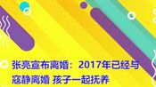 张亮宣布离婚2017年已经与寇静离婚孩子一起抚养