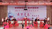 【典狱司】武汉东湖学院电子信息工程学院舞蹈大赛