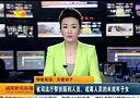 湖南省司法厅帮扶服刑人员、戒毒人员的未成年子女 湖南新闻联播