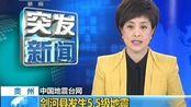 贵州省剑河县发生5.5级地震