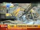 广东韶关:巨石坠落压钩机 司机被迫当场截肢 视频