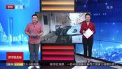 广东茂名:铅球从天而落 砸穿小车玻璃